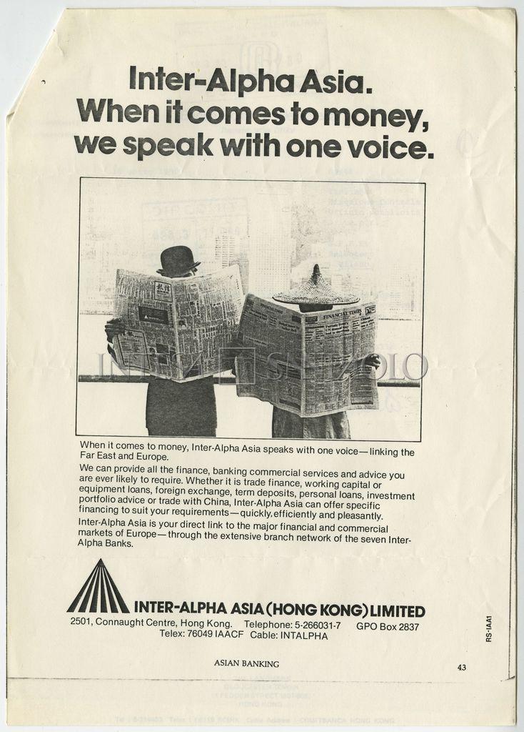 Inter-Alpha Asia, Hong Kong, institutional advertisement, 1980